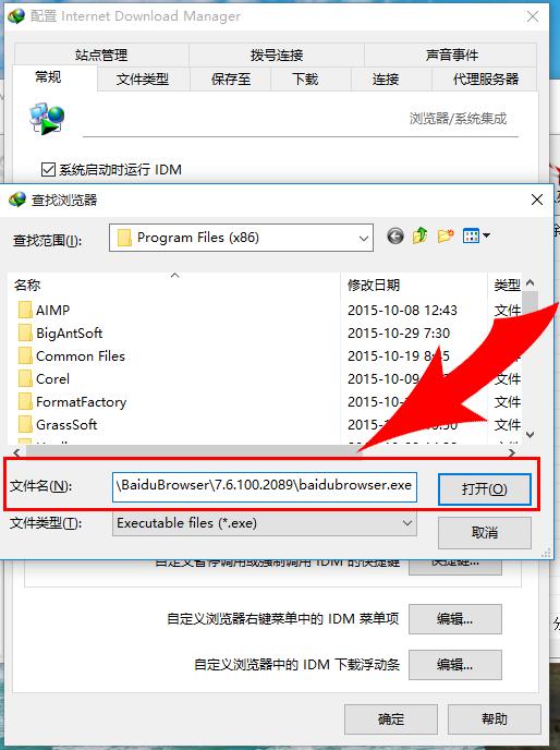 IDM下载器设置之添加浏览器的详细操作步骤