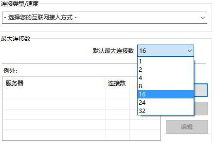 Windows实用工具1——IDM、高效稳定的下载工具