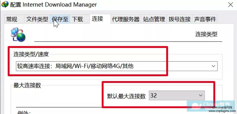 idm下载目录和临时文件夹的设置