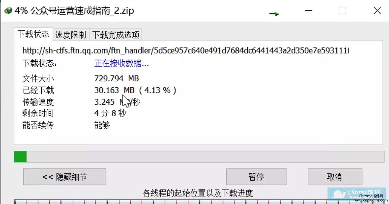 IDM下载QQ群大文件