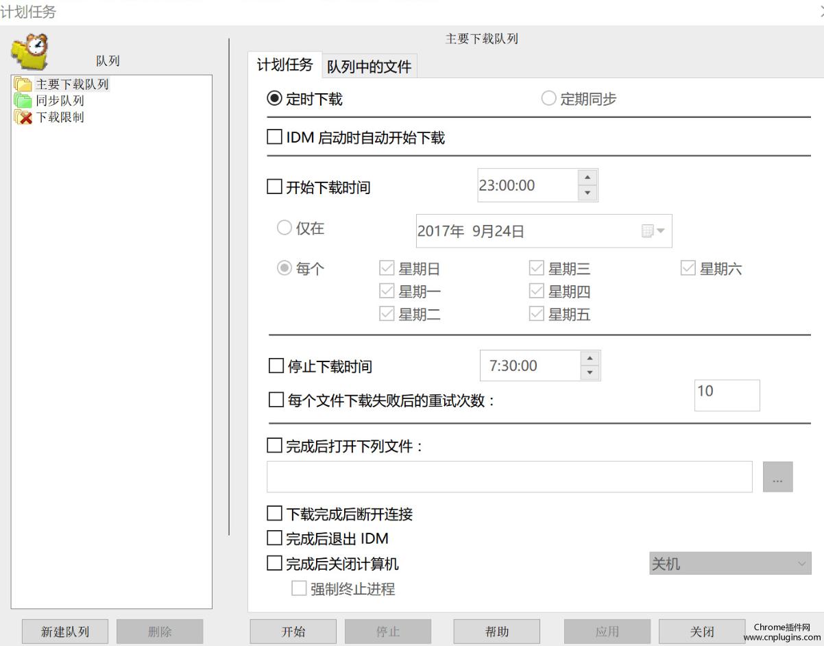 Internet Download Manager:Windows 上的下载工具