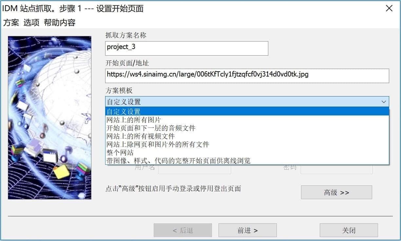 Internet Download Manager:Win 平台最好的下载工具选择插图(3)