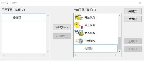 【自定义工具栏】界面