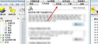 IDM下载器更改下载目录的方法步骤截图