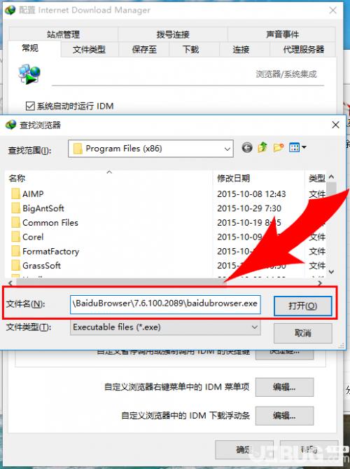 怎么给IDM下载器添加浏览器支持功能 设置默认用IDM下载方法
