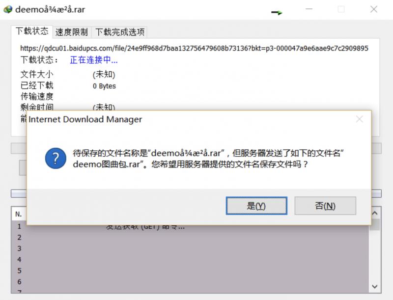 Internet Download Manager (IDM)下载利器的使用技巧