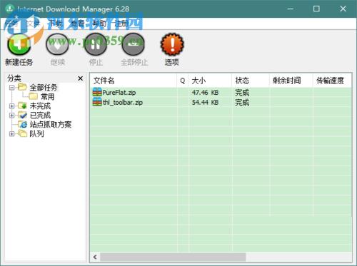 在IDM下载器更换工具栏图标的教程