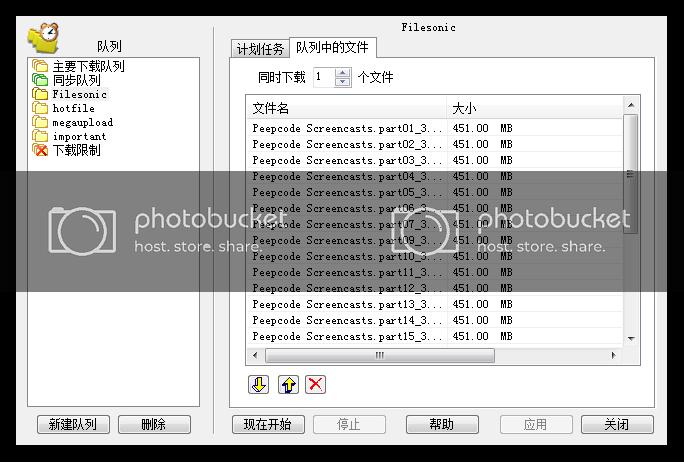 IDM(Internet Download Manager) 下载队列功能