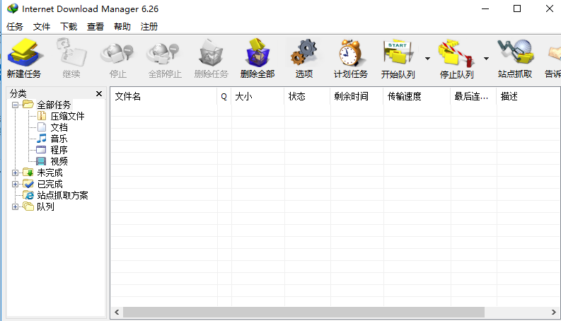 internet download manager(IDM下载器)截图