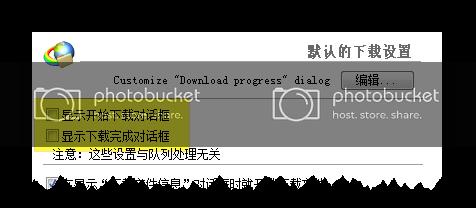 IDM(Internet Download Manager)  静默下载