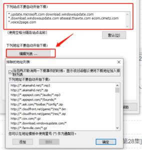 装了IDM后看网页有时会自动弹出下载怎么办?