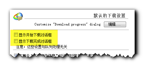 IDM(Internet Download Manager)